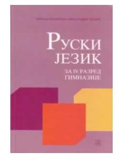 Ruski jezik za 4. razred gimnazije