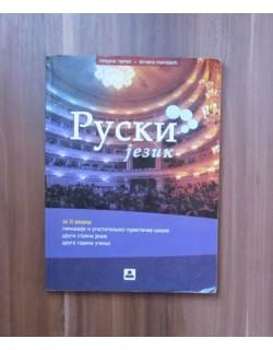 Ruski jezik - udžbenik, drugi strani jezik (druga godina učenja) za gimnazije i ugostiteljsko-turističku školu
