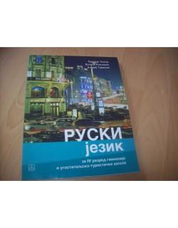 Ruski jezik - udžbenik, drugi strani jezik (četvrta godina učenja) za gimnazije i ugostiteljsko-turističku školu