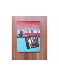 Nemački jezik za 4. razred gimnazije i stručne škole
