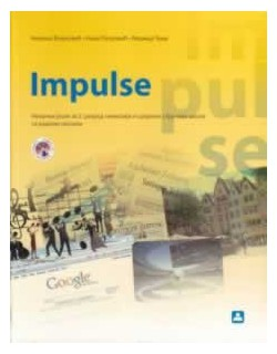 Impulse - Nemački jezik - udzbenik sa radnom sveskom za gimnazije i stručne škole