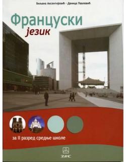 Francuski jezik za 2. razred stručne škole, osim za ekonomske i ugostiteljsko-turističke škole