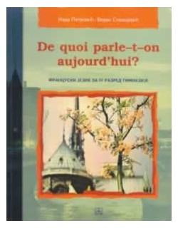Francuski jezik za 4. razred gimanzije