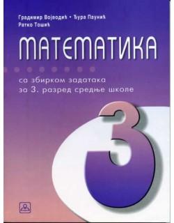 Matematika za 3. razred gimnazije društveno-jezičkog smera i medicinsku, šumarsku,dizajnersku,ugostiteljsku i pravnu