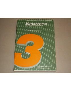Matematika za 3. razred četvorogodišnje stručne škole