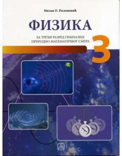 Fizika za 3. razred gimnazije opšteg i prirodno-matematičkog smera