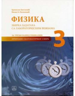 Fizika - Zbirka zadataka sa labaratorijskim vežbama za 2. razred gimnazije opšteg i prirodno-matematičkog smera