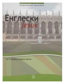 Engleski jezik za 4. razred stručne škole osim ekonomske i ugostiteljsko-turističke