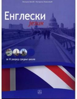 Engleski jezik za 3. razred stručne škole osim ekonomske i ugostiteljsko-turističke