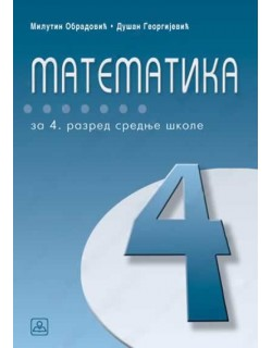 Matematika sa zbirkom zadataka za 4. razred gimnazije i stručne škole sa 4 časa nedeljno
