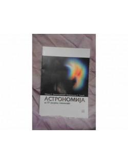 Astronomija za 4. razred gimnazije prirodno-matematičkog smera