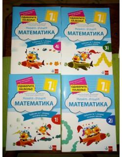 """Matematika 1, """"Maša i Raša"""" udžbenik za prvi razred"""