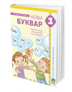 Novi bukvar, nastavni listovi za prvi razred osnovne škole