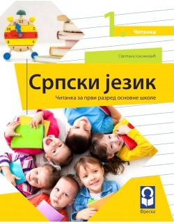 Čitanka za prvi razred osnovne škole