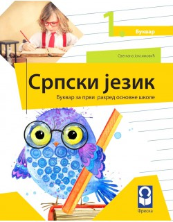 Srpski jezik 1, bukvar za prvi razred osnovne škole