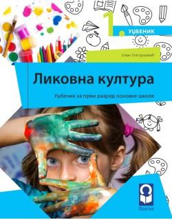 Likovna kultura 1, udžbenik za prvi razred osnovne škole