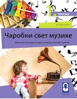 Čarobni svet muzike, muzička kultura za prvi razred osnovne škole