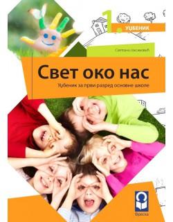 Svet oko nas, udžbenik za prvi razred osnovne škole