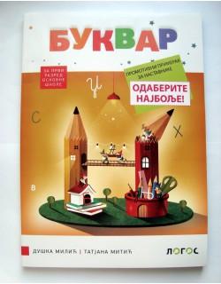 Bukvar iz srpskog jezika za prvi razred osnovne škole
