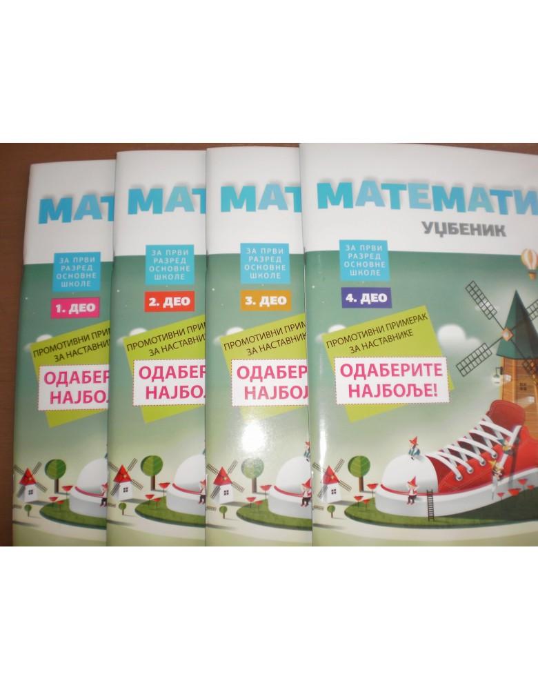 Matematika 1, komplet udžbenika za prvi razred osnovne škole