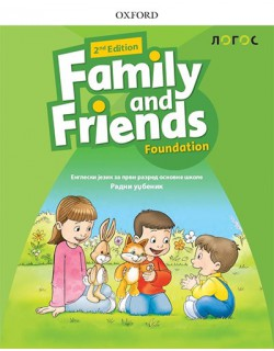 """Family and Friends"", udžbenik iz engleskog jezika"
