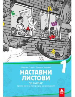Nastavni listovi 1, za srpski jezik osnovne škole