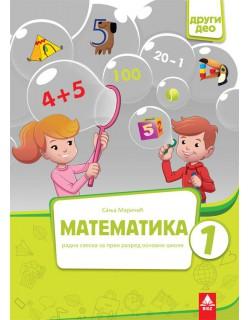 Matematika 1, radna sveska 2. deo