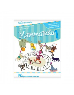 Matematika 1, kreativna škola radna sveska