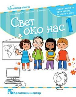 Svet oko nas 1, udžbenik za 1. razred