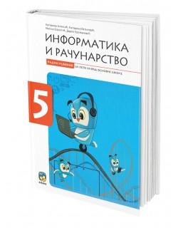 Informatika i računarstvo 5, udžbenik za peti razred osnovne škole