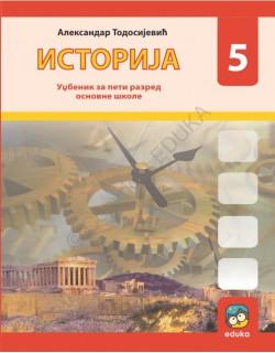 Istorija 5, udžbenik za peti razred