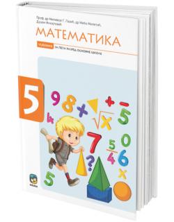 Matematika, udžbenik