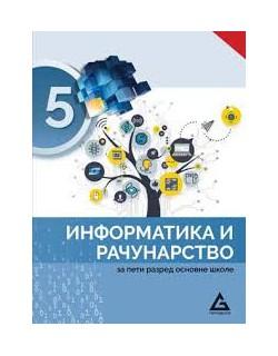 Informatika i računarstvo 5, udžbenik