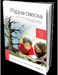Radna sveska, srpski jezik za 5. razred