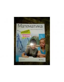 Matematika 5, udžbenik za peti razred osnovne škole