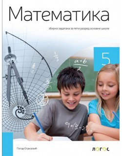 Matematika 5, zbirka zadatka