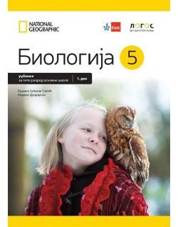 Biologija 5, prvi deo udžbenika
