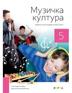 Muzička kultura 5, udžbenik za 5. razred