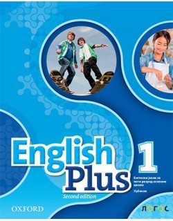 """English Plus 1"", udžbenik iz engleskog jezika"