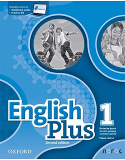 """English Plus 1"", radna sveska iz engleskog jezika"