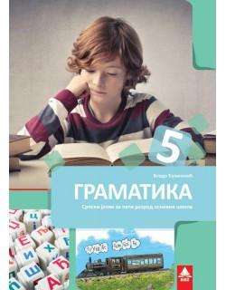 Gramatika 5, srpski jezik za peti razred osnovne škole