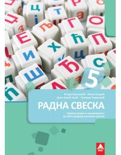 Radna sveska 5 iz srpskog jezika