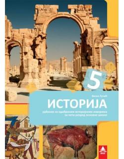 Istorija 5, udžbenik sa odabranim istorijskim izvorima