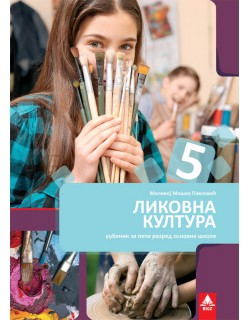 Likovna kultura, udžbenik za 5. razred