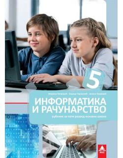 Informatika i računarstvo 5, udžbenik za 5. razred