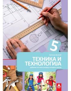 Tehnika i tehnologija, udžbenik