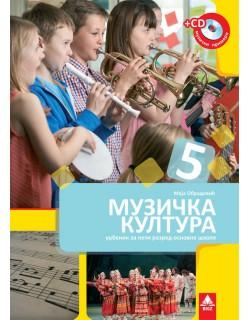 Muzička kultura 5, knjiga