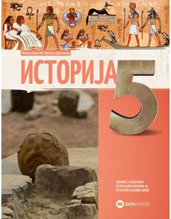 Istorija 5, udžbenik za 5. razred