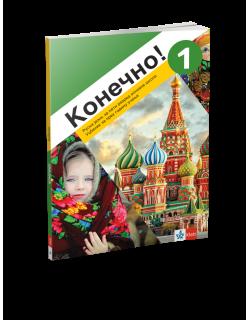 Kонечно! 1, udžbenik iz ruskog za 5. razred