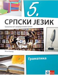 Srpski jezik 5, gramatika